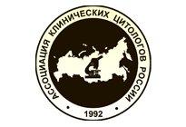 Ассоциация клинических цитологов России